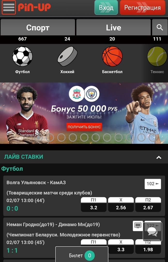 Скачать приложение Пин Ап для ставок на спорт