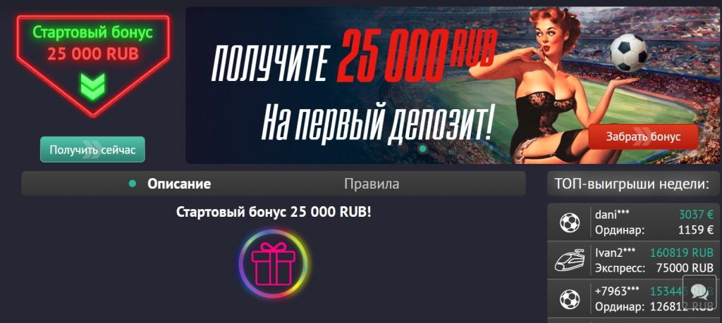 Pin Up бонус 25000